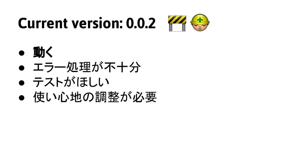 Current version: 0.0.2 ● 動く ● エラー処理が不十分 ● テストがほ...