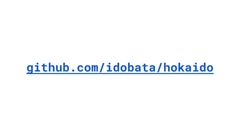 github.com/idobata/hokaido