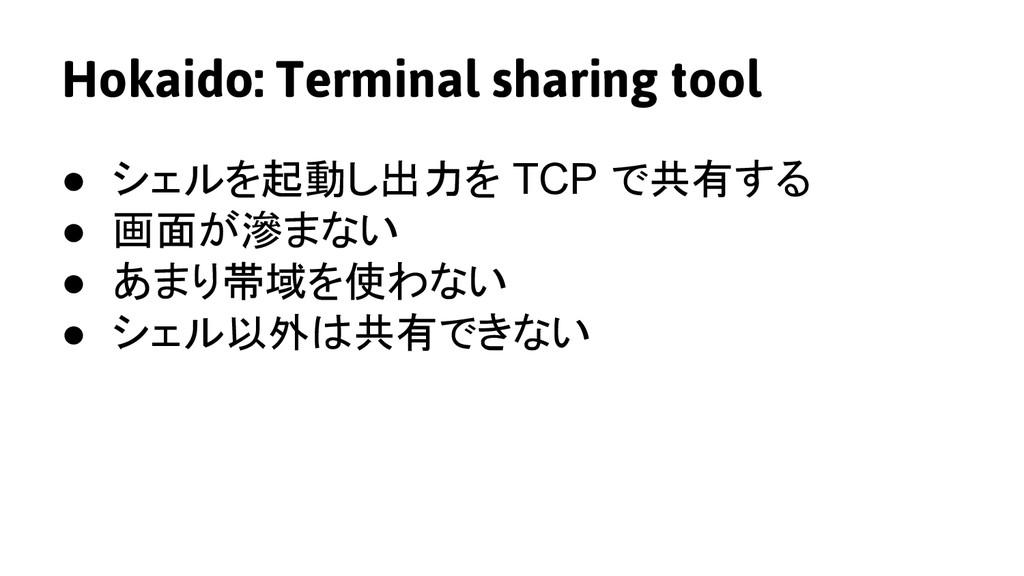 Hokaido: Terminal sharing tool ● シェルを起動し出力を TCP...