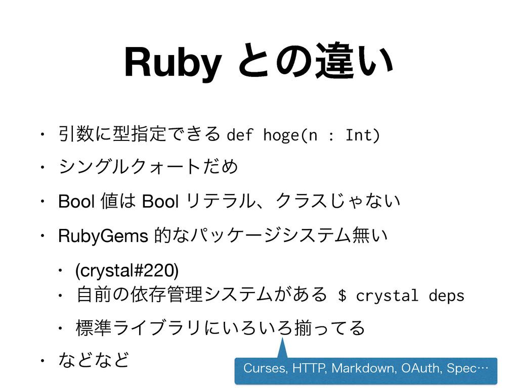 Ruby ͱͷҧ͍ • ҾʹܕࢦఆͰ͖Δ def hoge(n : Int) • γϯάϧΫ...