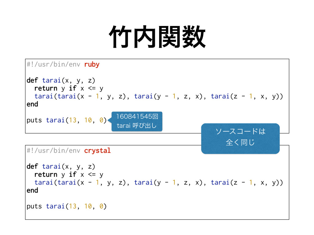 ؔ #!/usr/bin/env crystal def tarai(x, y, z) ...