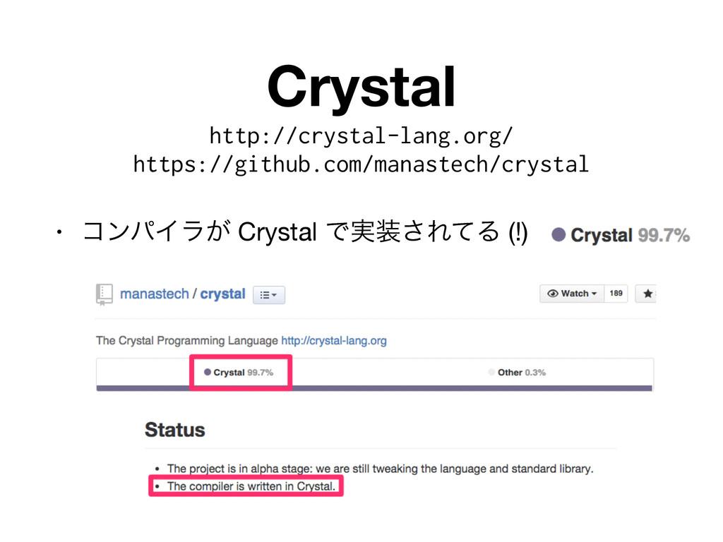 • ίϯύΠϥ͕ Crystal Ͱ࣮͞ΕͯΔ (!) Crystal http://cry...