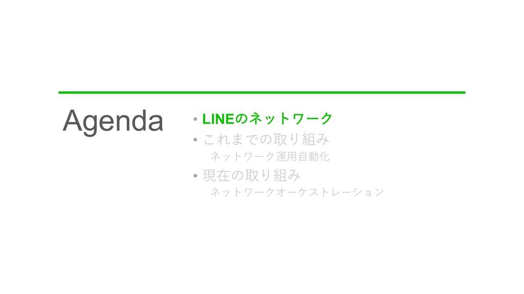 Agenda • LINE  •    • ...
