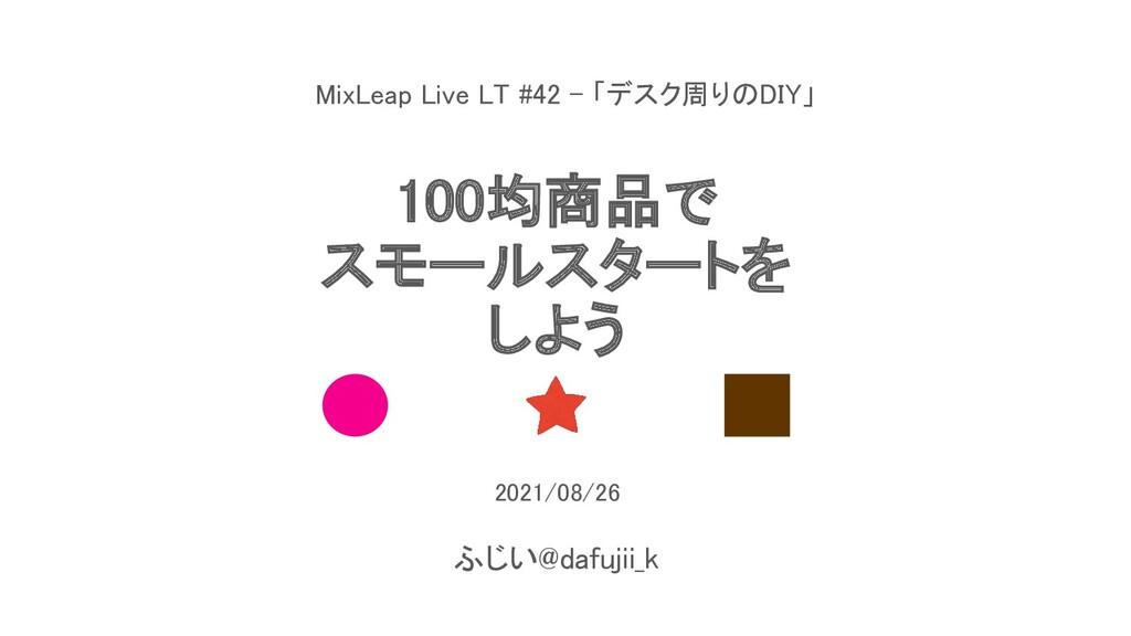 100均商品で スモールスタートを しよう MixLeap Live LT #42 - ...