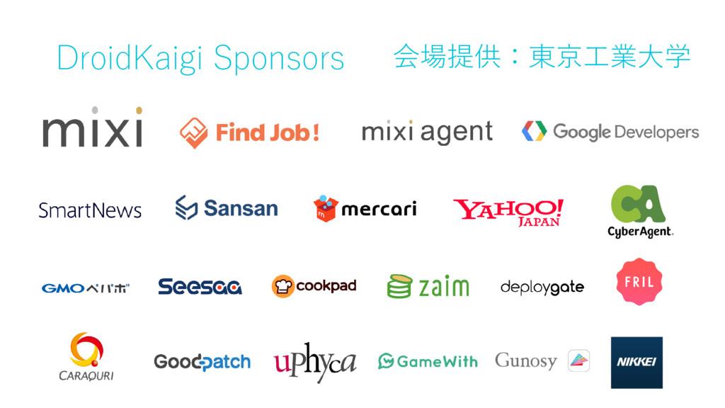 DroidKaigi Sponsors 会場提供:東京工業大学