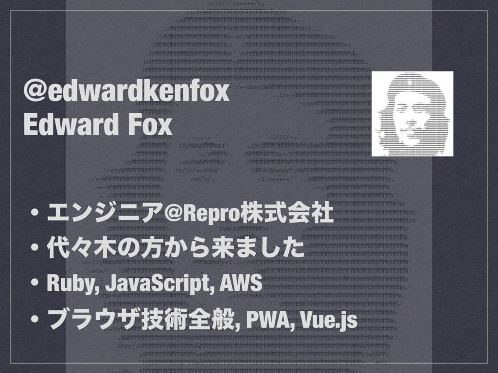 @edwardkenfox Edward Fox ɾΤϯδχΞ@Reproגࣜձࣾ ɾʑͷ...