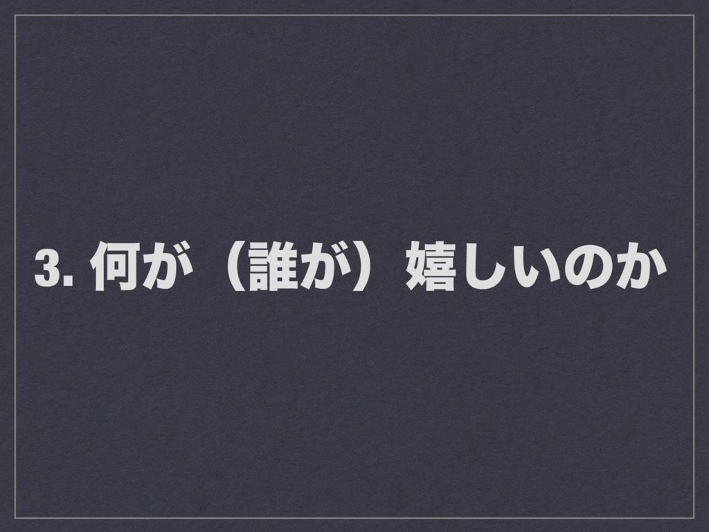 3. Կ͕ʢ୭͕ʣخ͍͠ͷ͔