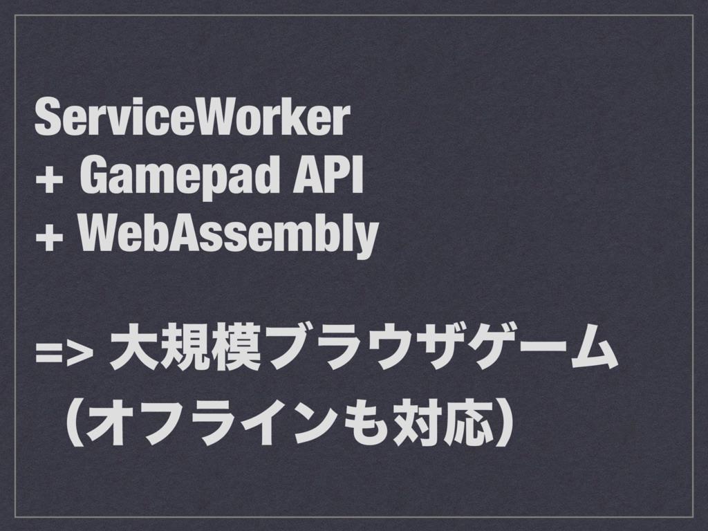 ServiceWorker + Gamepad API + WebAssembly => େن...