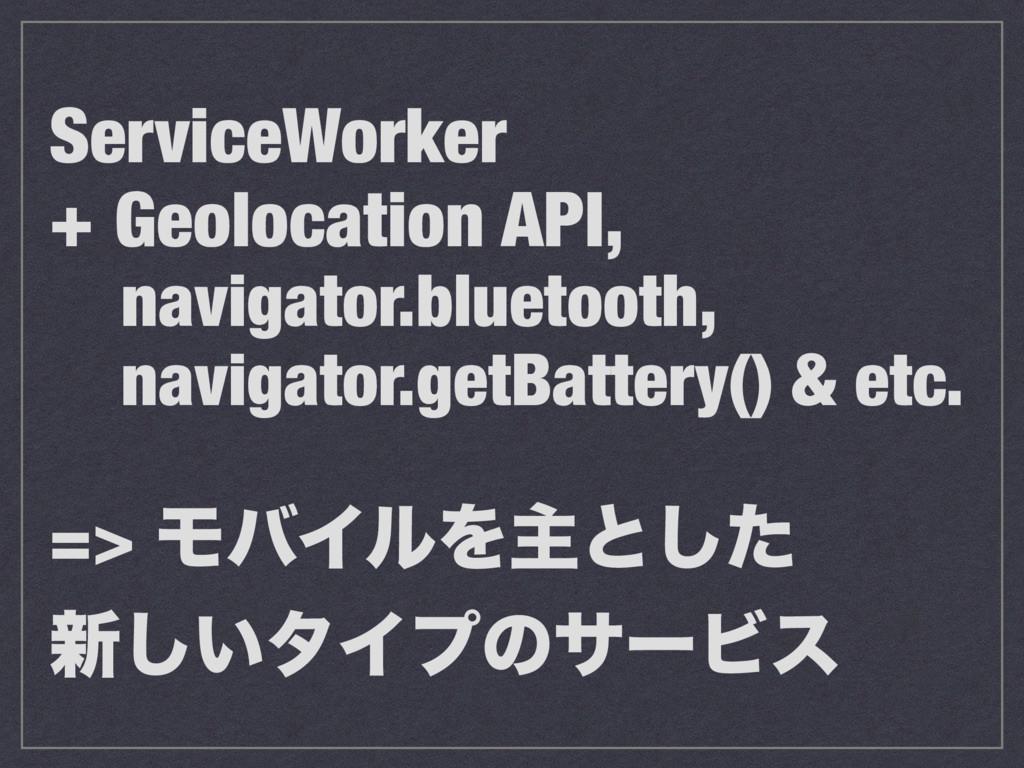 ServiceWorker + Geolocation API, navigator.blue...