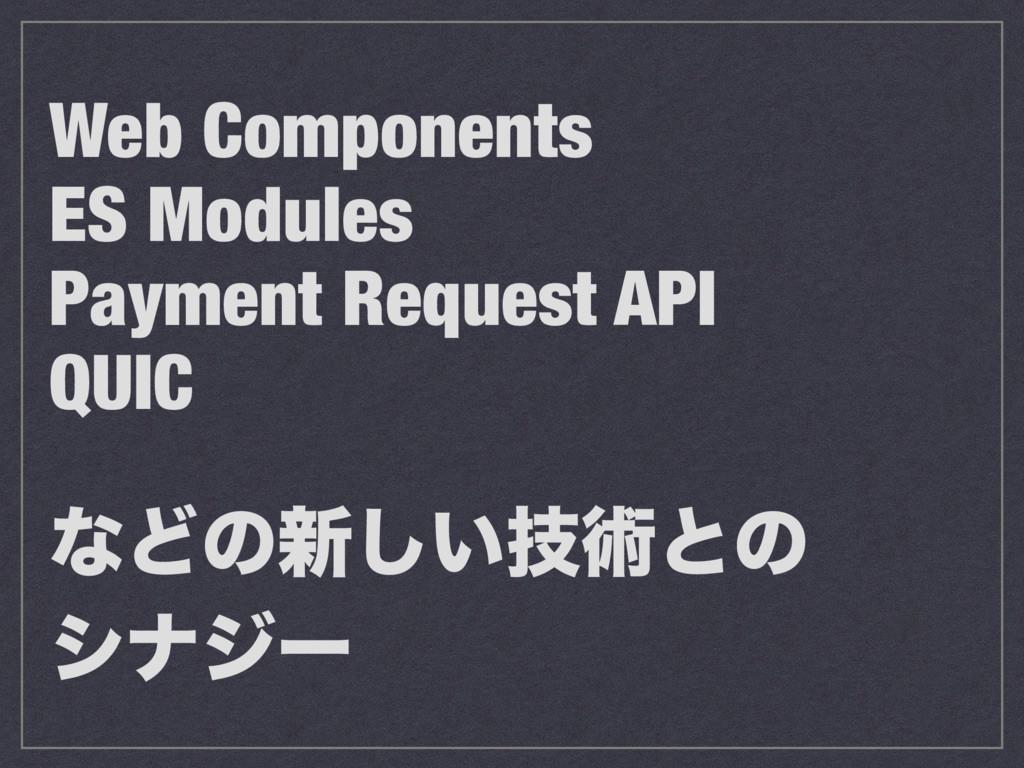 Web Components ES Modules Payment Request API Q...