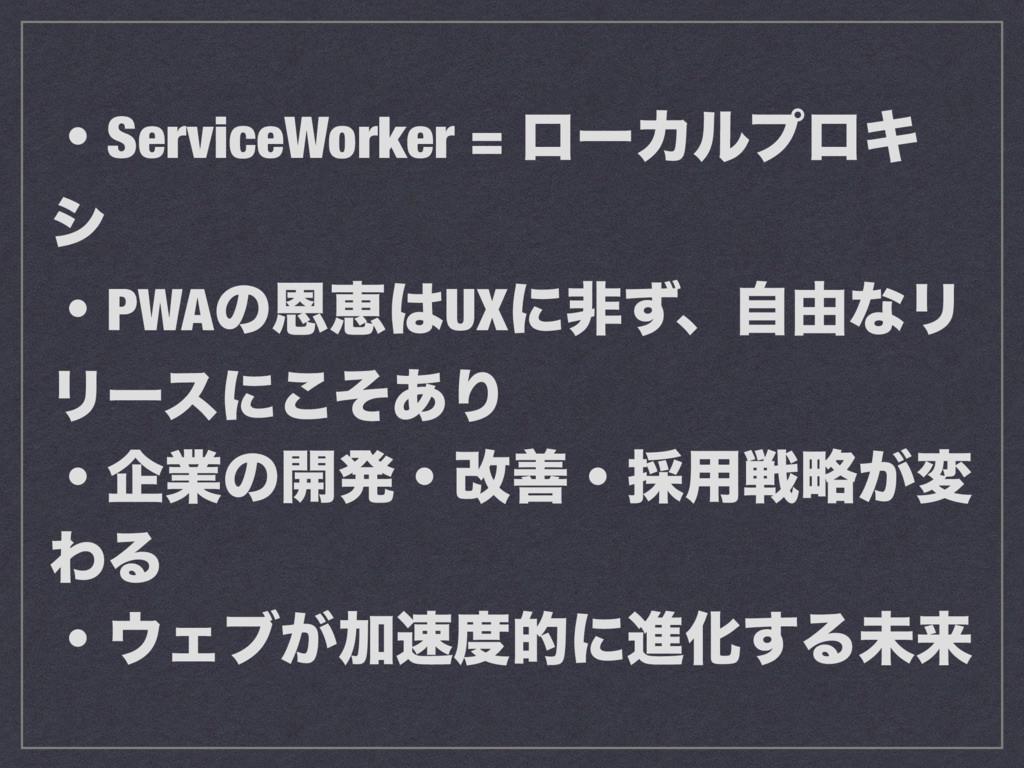ɾServiceWorker = ϩʔΧϧϓϩΩ γ ɾPWAͷԸܙUXʹඇͣɺࣗ༝ͳϦ Ϧ...
