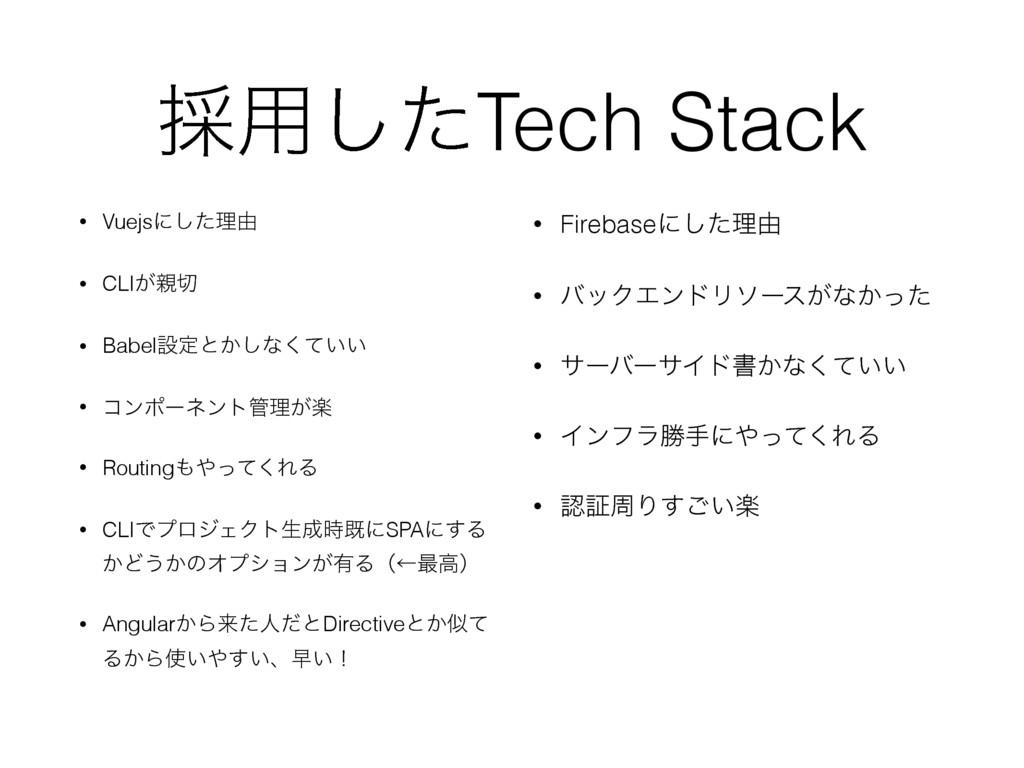 ࠾༻ͨ͠Tech Stack • Vuejsʹͨ͠ཧ༝ • CLI͕ • Babelઃఆͱ...