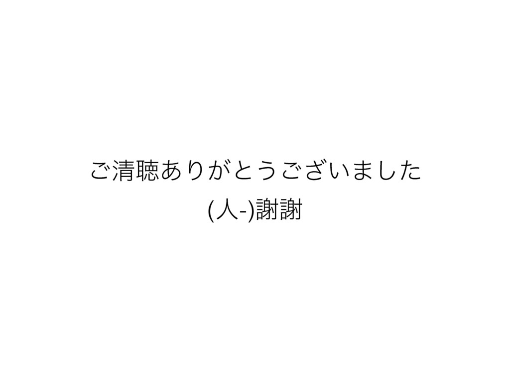 ͝ਗ਼ௌ͋Γ͕ͱ͏͍͟͝·ͨ͠ (ਓ-)ँँ