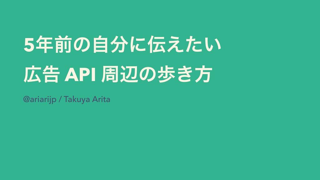 5લͷࣗʹ͍͑ͨ ࠂ API पลͷา͖ํ @ariarijp / Takuya Ar...