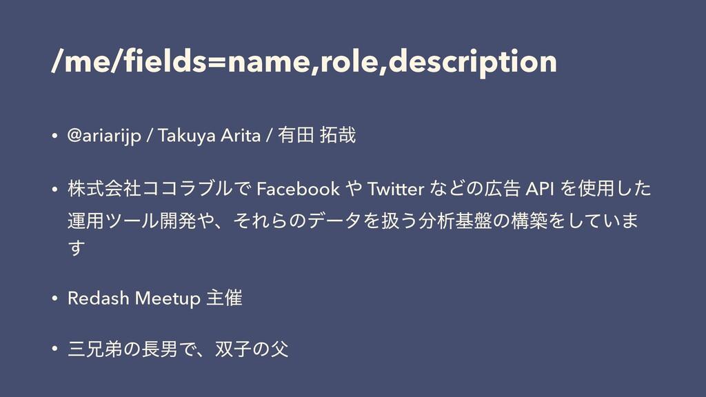 /me/fields=name,role,description • @ariarijp / T...