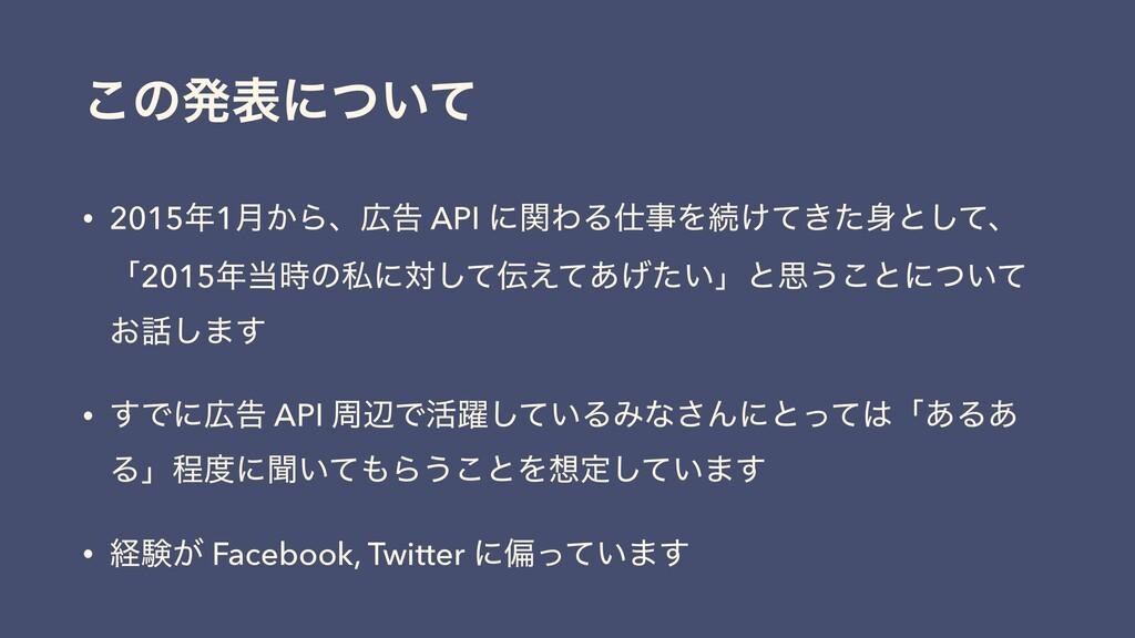 ͜ͷൃදʹ͍ͭͯ • 20151݄͔Βɺࠂ API ʹؔΘΔΛଓ͚͖ͯͨͱͯ͠ɺ ʮ...