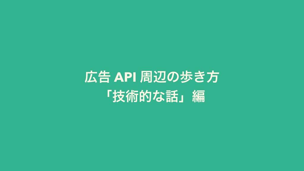 ࠂ API पลͷา͖ํ ʮٕज़తͳʯฤ