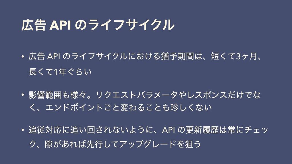 ࠂ API ͷϥΠϑαΠΫϧ • ࠂ API ͷϥΠϑαΠΫϧʹ͓͚Δ༛༧ظؒɺͯ͘3...