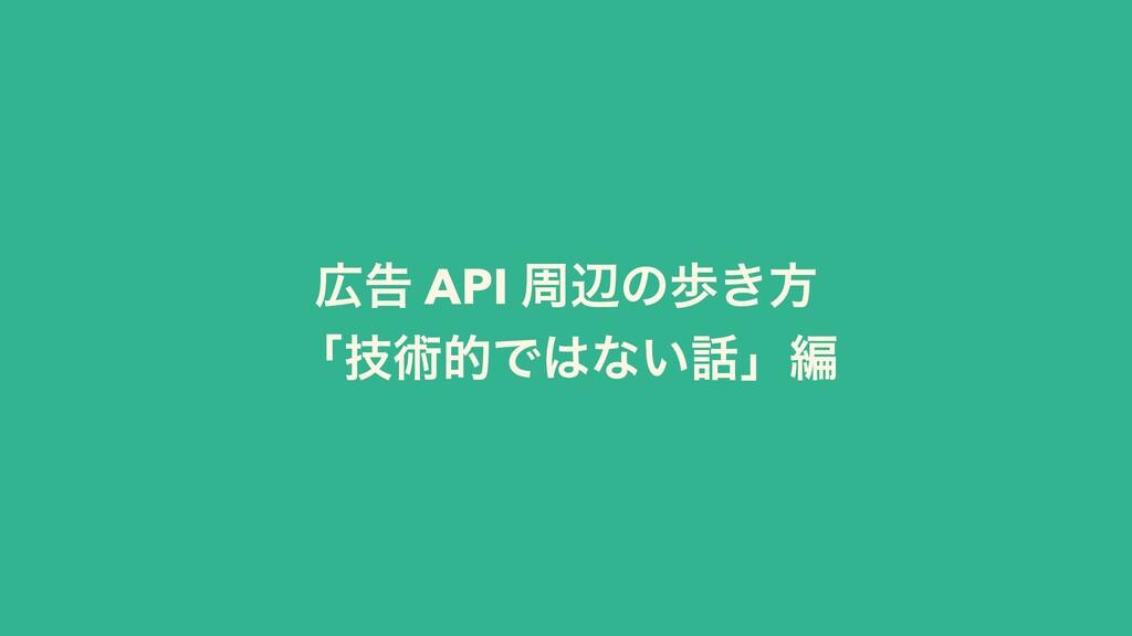 ࠂ API पลͷา͖ํ ʮٕज़తͰͳ͍ʯฤ