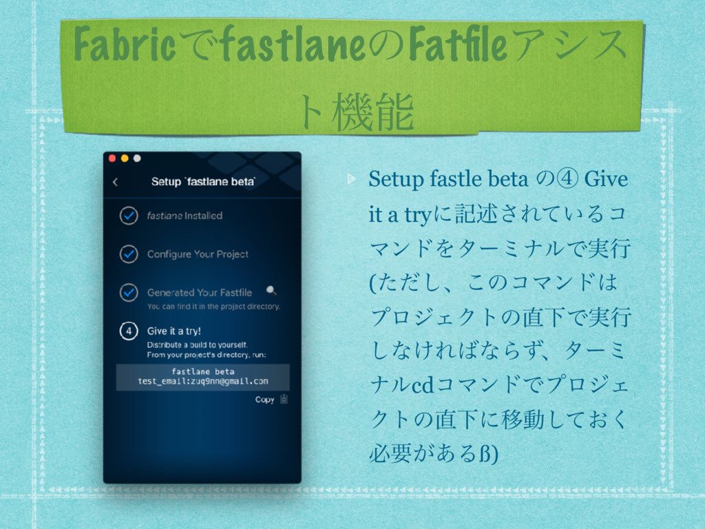 FabricͰfastlaneͷFatfileΞγε τػೳ Setup fastle beta...
