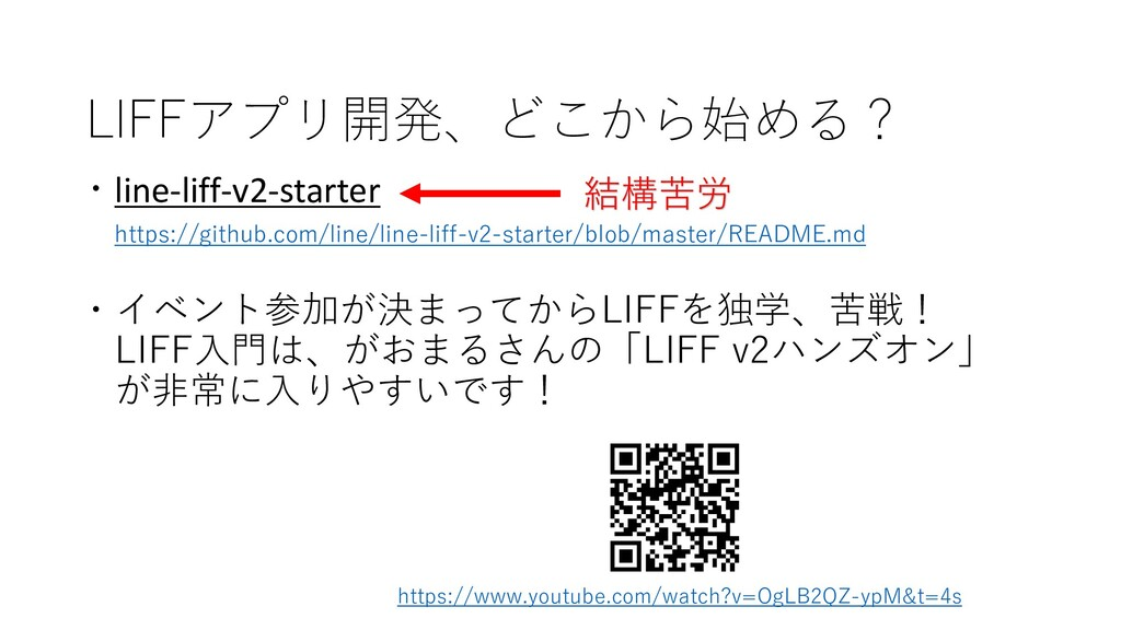 LIFFアプリ開発、どこから始める? ・line-liff-v2-starter https:...