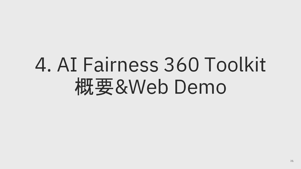 4. AI Fairness 360 Toolkit 概要&Web Demo 31