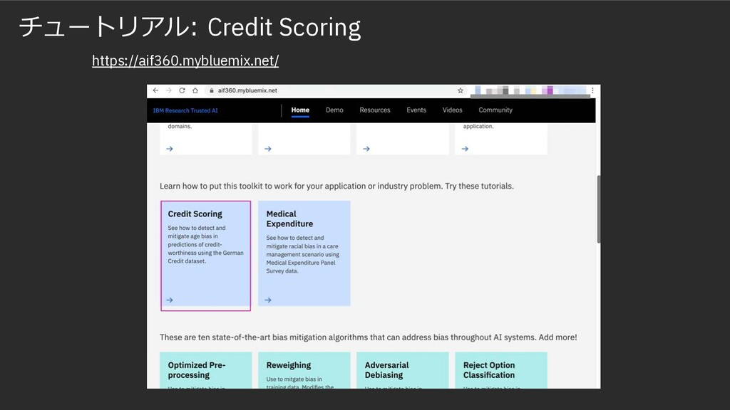 チュートリアル: Credit Scoring 36 IBM Data & AI / July...