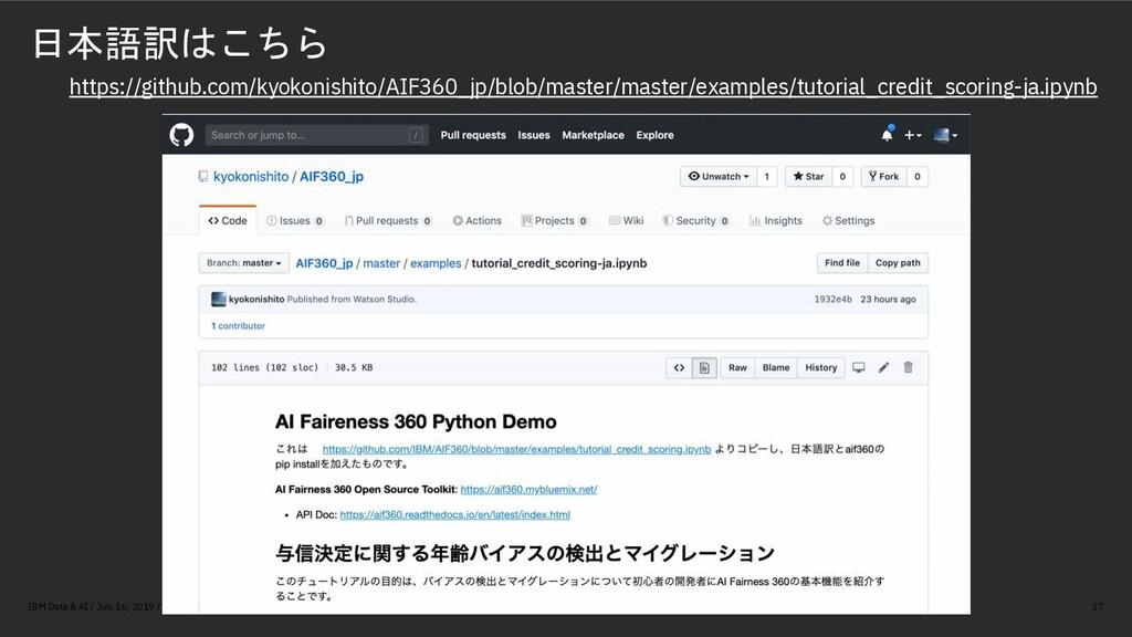 日本語訳はこちら 37 IBM Data & AI / July 16, 2019 / © 2...