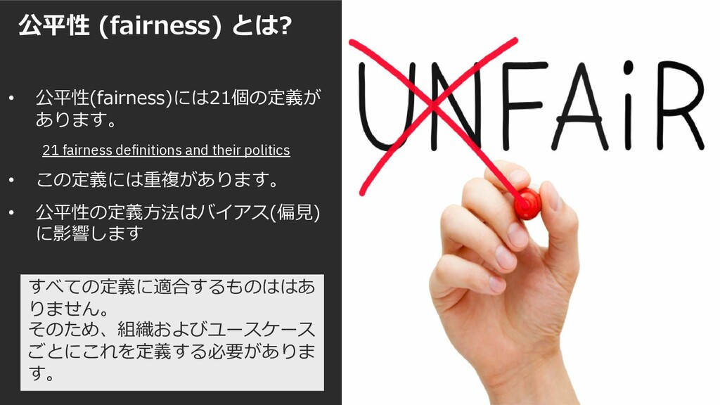 公平性 (fairness) とは? 7 IBM Data & AI / Feb 22, 20...