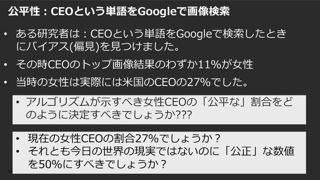 公平性︓CEOという単語をGoogleで画像検索 8 IBM Data & AI / Feb ...