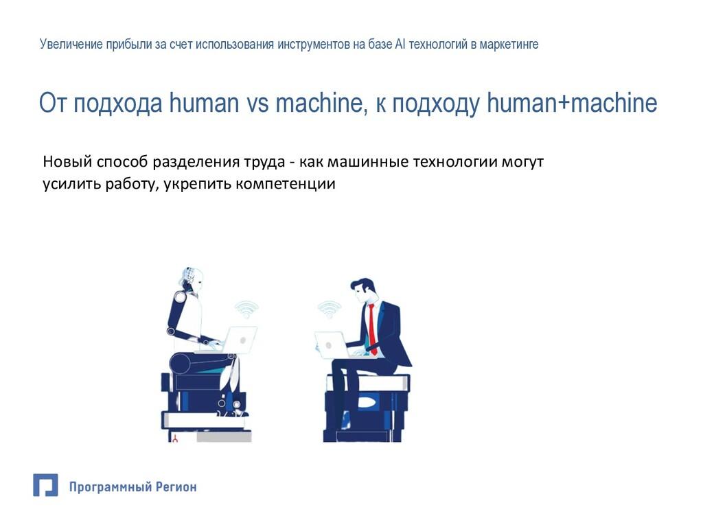 От подхода human vs machine, к подходу human+ma...