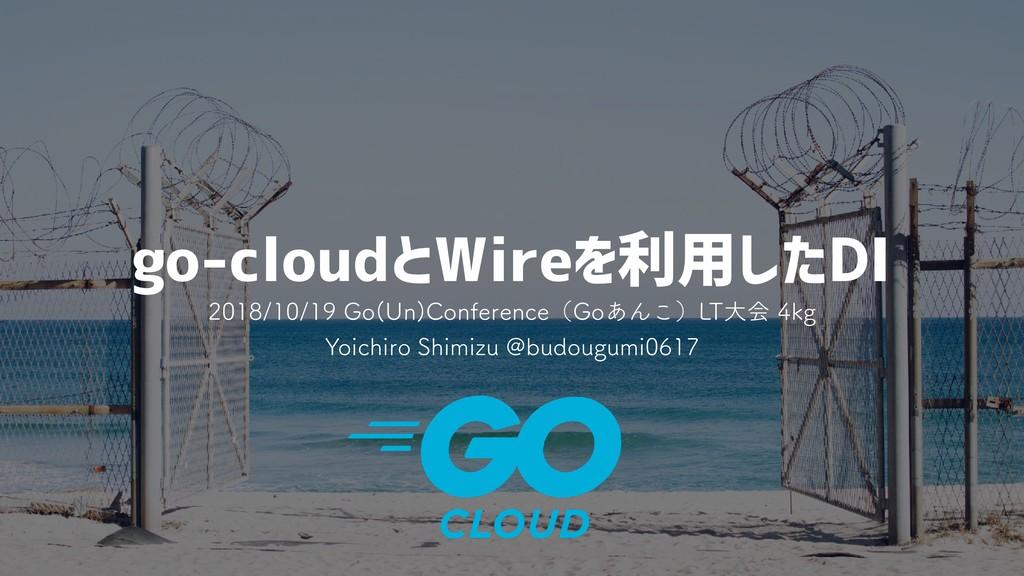 go-cloudとWireを利用したDI (P 6O $POGFSFOD...
