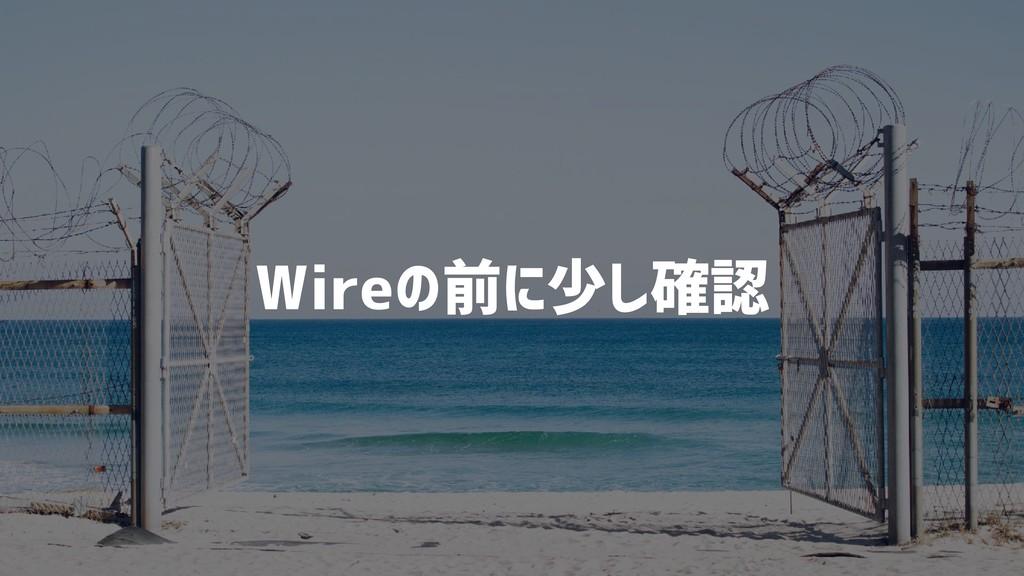 Wireの前に少し確認