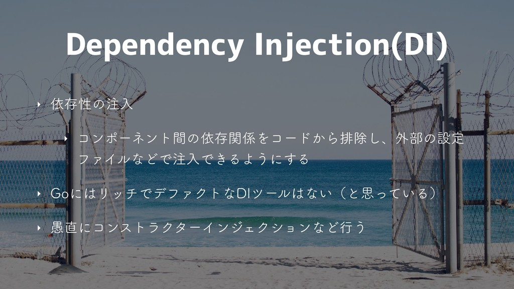 Dependency Injection(DI) ‣ ґଘੑͷ஫ೖ ‣ ίϯϙʔωϯτؒͷґ...