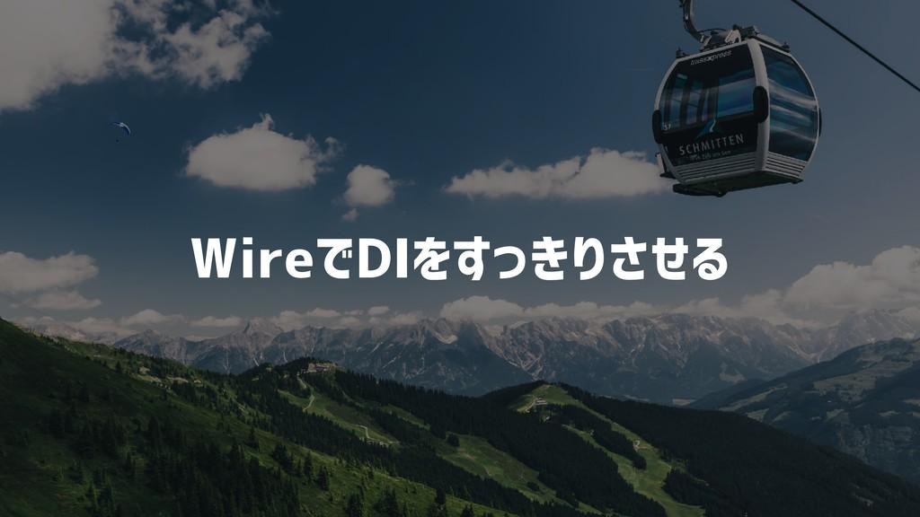 WireでDIをすっきりさせる