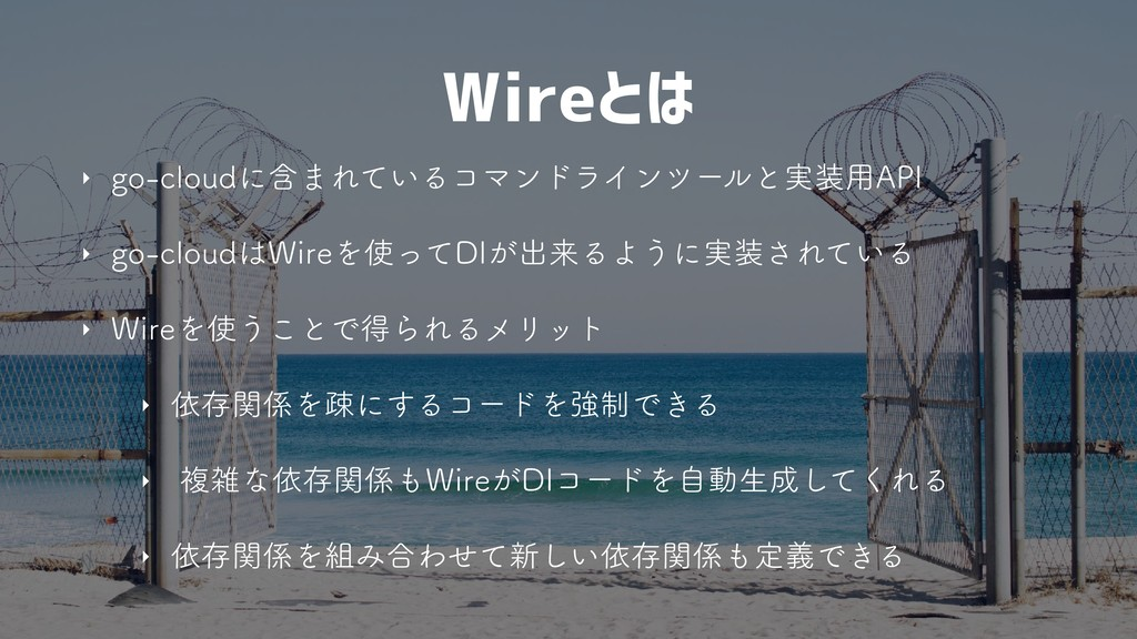 "Wireとは ‣ HPDMPVEʹؚ·Ε͍ͯΔίϚϯυϥΠϯπʔϧͱ࣮༻""1* ‣ HP..."