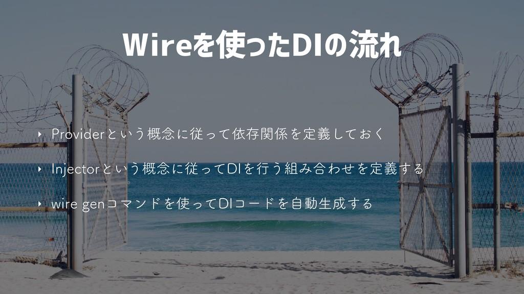 Wireを使ったDIの流れ ‣ 1SPWJEFSͱ͍͏֓೦ʹैͬͯґଘؔΛఆ͓ٛͯ͘͠ ‣...