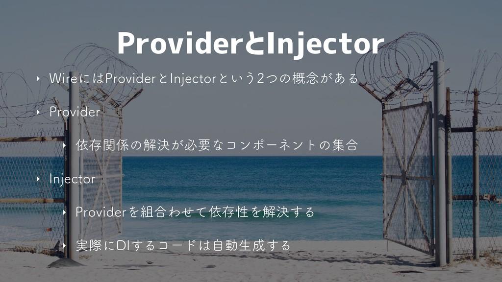 ProviderとInjector ‣ 8JSFʹ1SPWJEFSͱ*OKFDUPSͱ͍͏...
