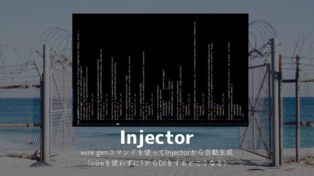 Injector XJSFHFOίϚϯυΛͬͯ*OKFDUPS͔Βࣗಈੜ ʢXJSFΛ...
