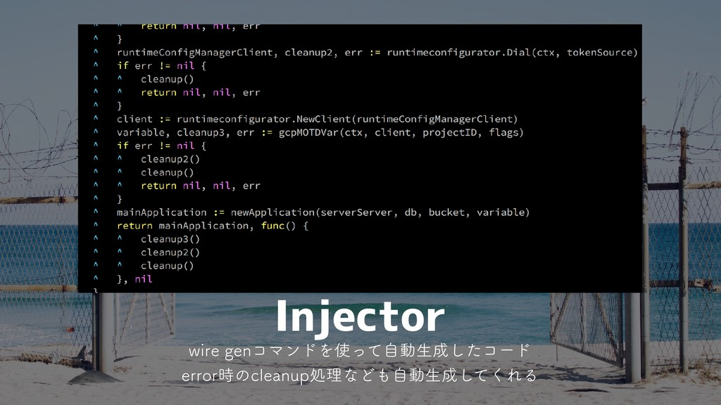 Injector XJSFHFOίϚϯυΛͬͯࣗಈੜͨ͠ίʔυ FSSPSͷDMFB...