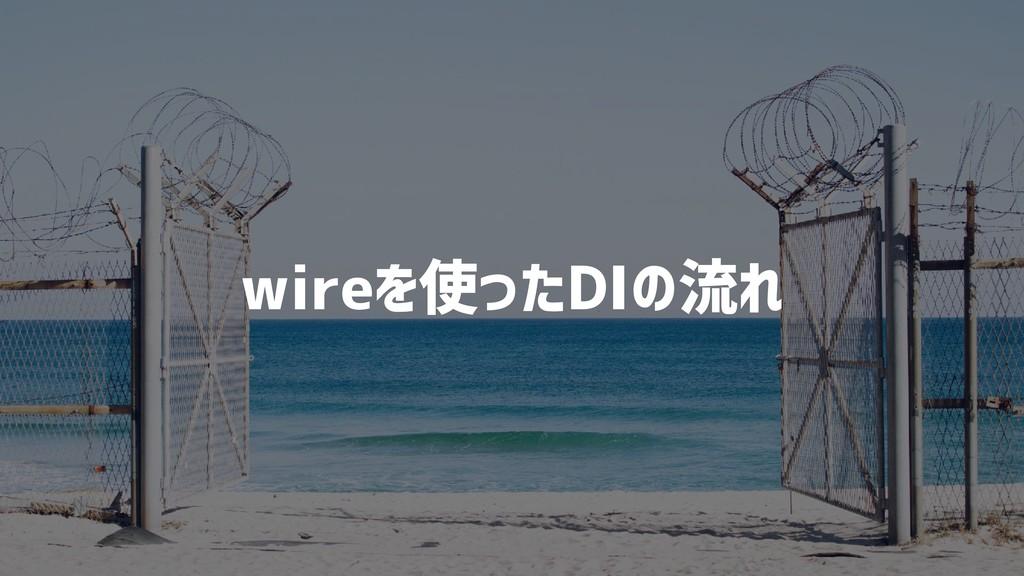 wireを使ったDIの流れ