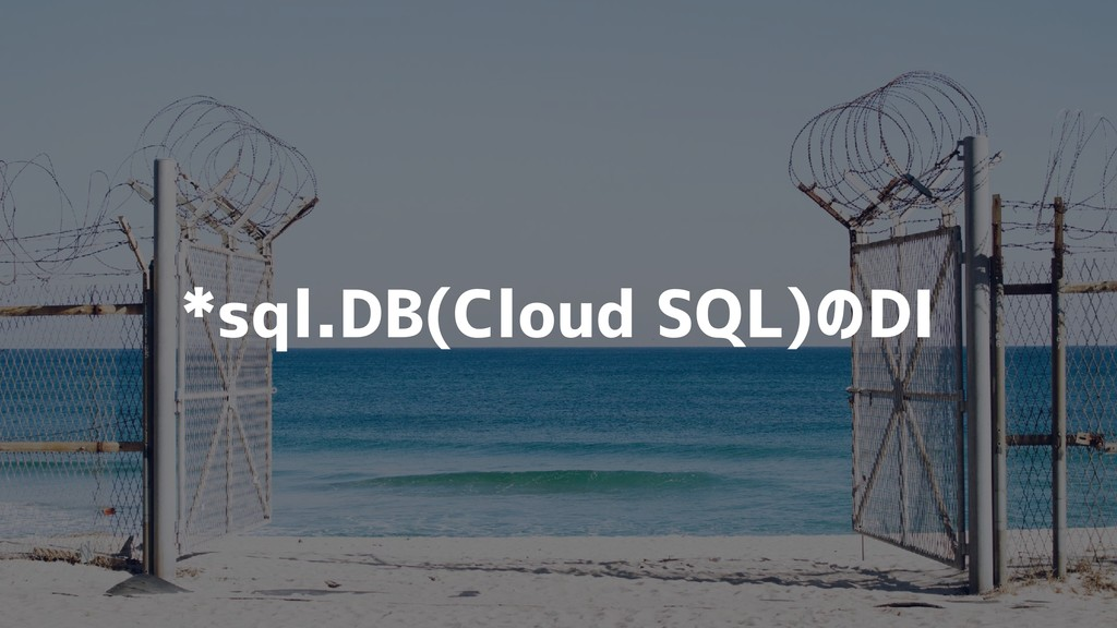 *sql.DB(Cloud SQL)のDI