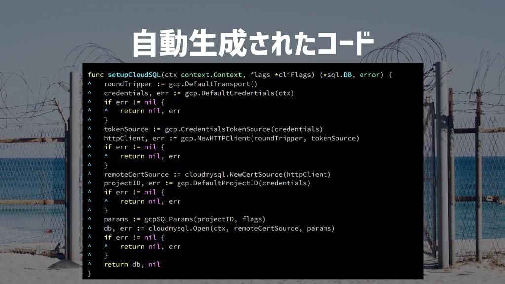 自動生成されたコード