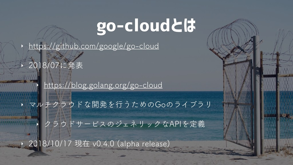 go-cloudとは ‣ IUUQTHJUIVCDPNHPPHMFHPDMPVE...