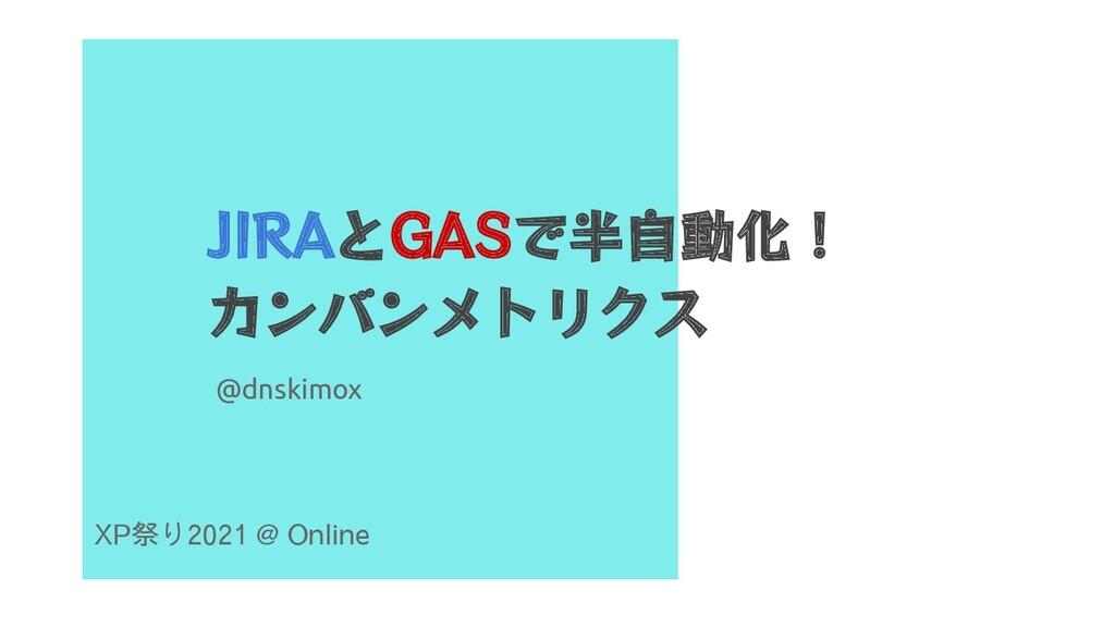 JIRAとGASで半⾃動化! カンバンメトリクス XP祭り2021 @ Online @dns...