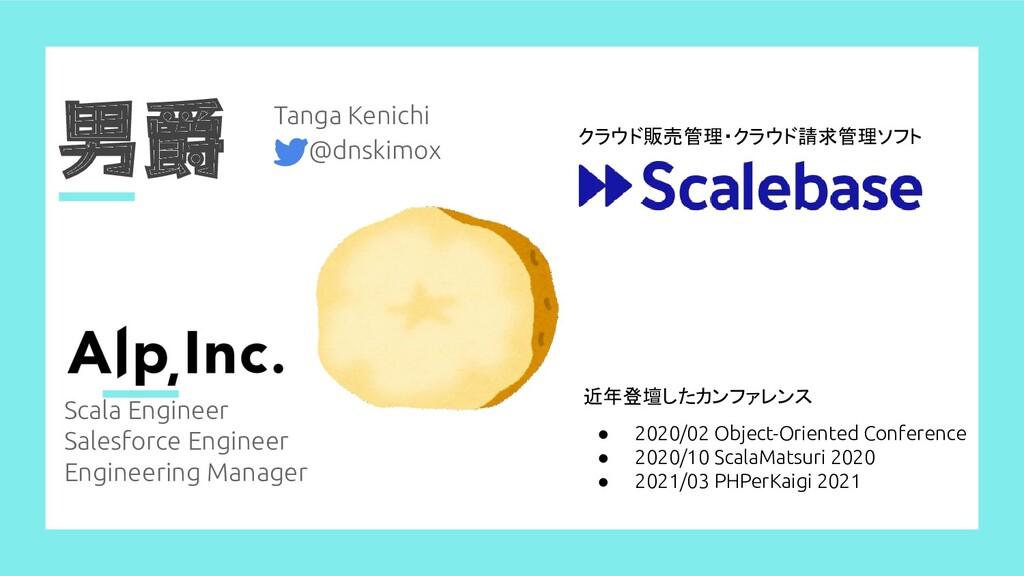男爵 Tanga Kenichi @dnskimox 3 Scala Engineer Sal...