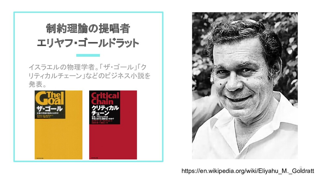 制約理論の提唱者 エリヤフ・ゴールドラット イスラエルの物理学者。「ザ・ゴール」「ク リティカ...