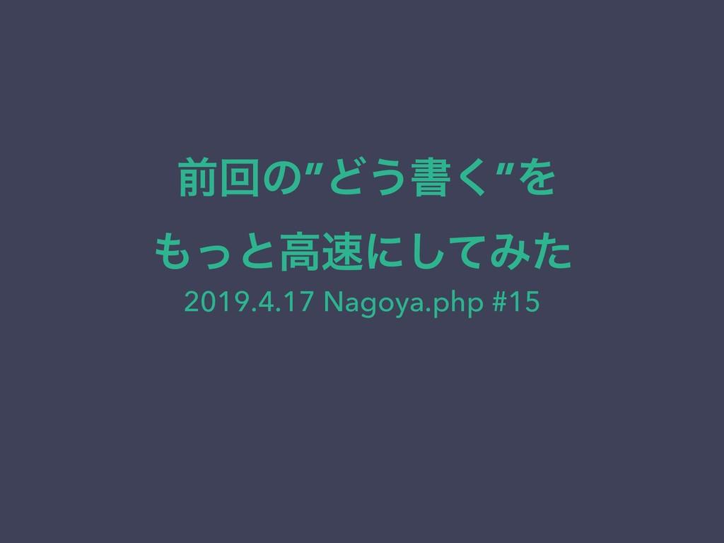 """લճͷ""""Ͳ͏ॻ͘""""Λ ͬͱߴʹͯ͠Έͨ 2019.4.17 Nagoya.php #15"""