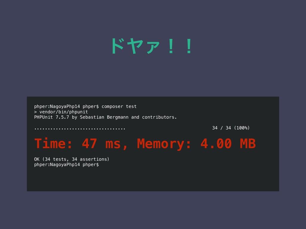 υϠΝʂʂ phper:NagoyaPhp14 phper$ composer test > ...