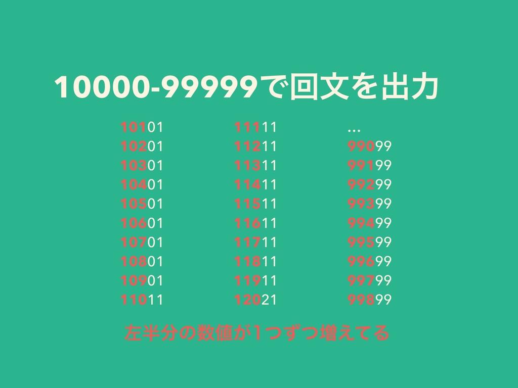 10000-99999ͰճจΛग़ྗ 10101 10201 10301 10401 10501...